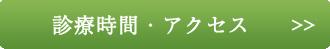 24hネット予約・お問い合わせ・相談