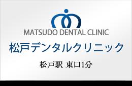 松戸デンタルクリニック