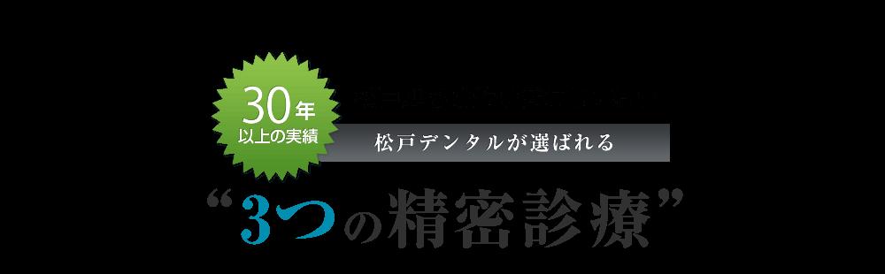"""30年以上の実績 松戸駅から近いだけじゃない!松戸デンタルが選ばれる """"3つの精密診療"""""""
