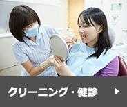 歯周病・クリーニング